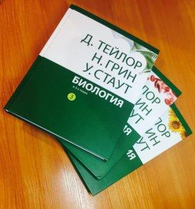 Биология. В 3 т. 8-е изд (комплект)