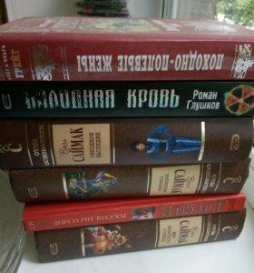 Книги все вместе отдам почти даром