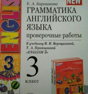 Английский язык грамматика 3 класс