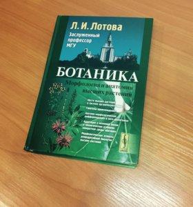 Ботаника: Морфология и анатомия высших растений