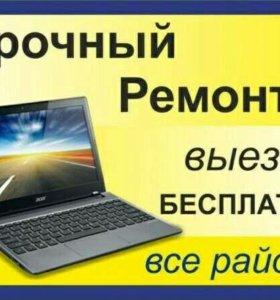 Ремонт компьютеров и ноутбуков с выездом и гаранти