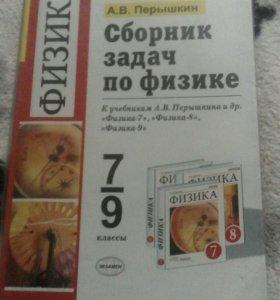 ФГОС/А.В.Перышкин/Сборник задач по физике/7-9кл.