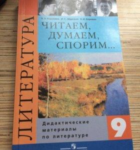 Литература дидактические материалы. 9 класс