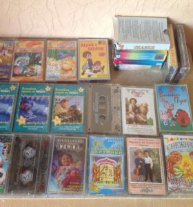 кассеты 25 штук сказки,музыка детское
