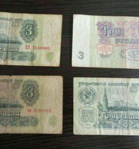Банкноты 3 руб.1961 года