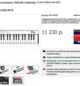 IRig Keys - Лидер продаж категории midi клавиатуры