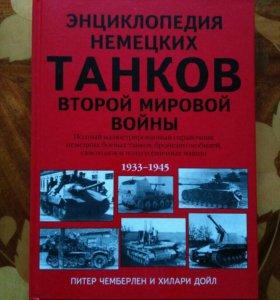 Энциклопедия немецких танков второй мировой войны