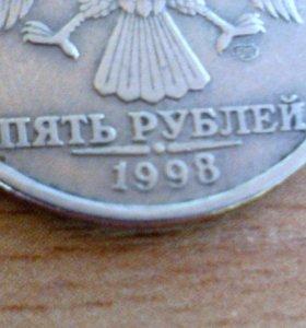 Редкая монета 5 рублей 1998 года СПМД