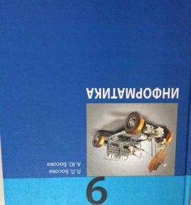 Бу книги по информатике за 8-9 класс Л.Л.Босова