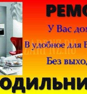Ремонт любого холодильного оборудования