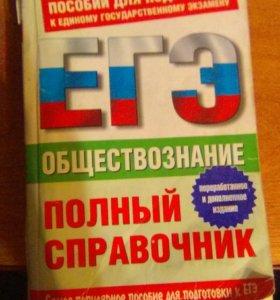 Подготовка к ЕГЭ по обществознанию.