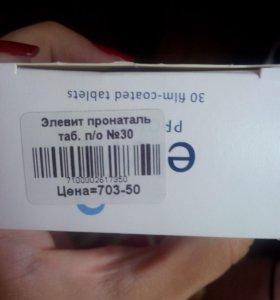Витамины Элевит Пронаталь