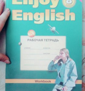 Тетрадь по английскому языку 8 класс.