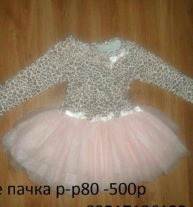Нарядное платье пачка