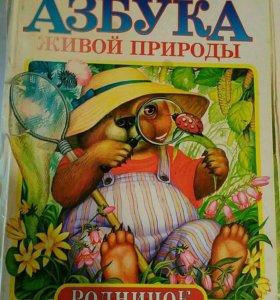 Энциклопедия про животных и растений леса