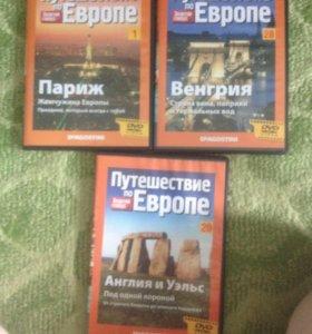 Диски путешествие по Европе