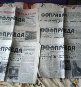 """Газета """"ПРАВДА"""" КПСС"""