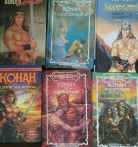 Серия книг про Конана Роберта Говарда
