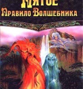 """Книга """"Пятое правило волшебника"""""""