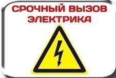 Муж на час , электрик