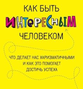 """Книга """"Как быть интересным человеком"""" ( новая)"""