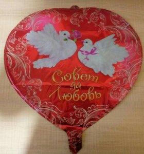 Свадебные шары Совет да Любовь