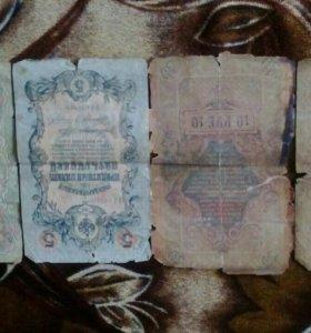 Старинные бумажные деньги