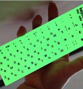 Светящиеся наклейки на клавиатуру