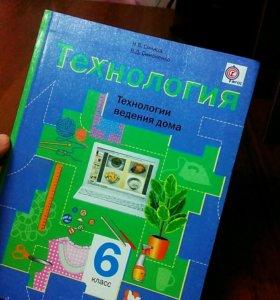 Учебник по технологии для 6 класса