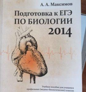 Подготовка к ЕГЭ по биологии(ограниченный выпуск)