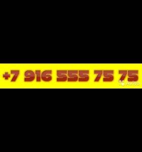 Платиновый номер МТС  916 555 75 75
