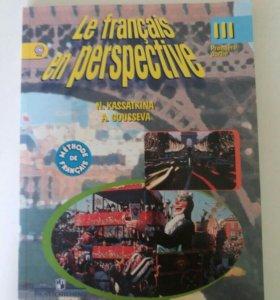 Учебник по французскому языку