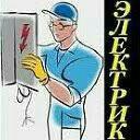 Услуги профеccионального электрика