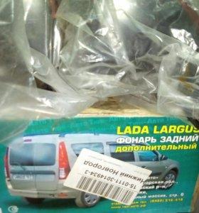 Доп фонари лада Ларгус
