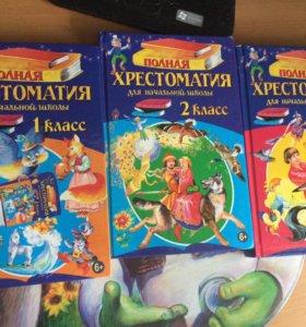 Книги хрестоматия!
