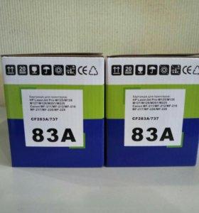 Новый картридж 83а