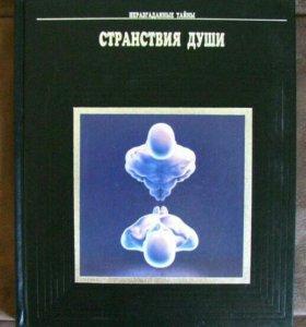 Книга Странствия души. Серия Неразгаданные тайны