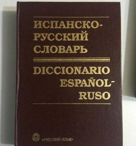 Испанско- русский словарь