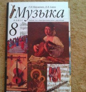 Книга и рабочая тетрадь по музыке
