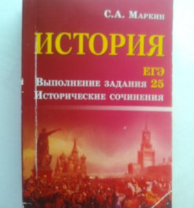 Книжка по историческому сочинению