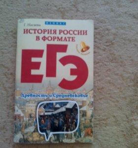 Брошюрка Нагаевой для истории к ЕГЭ