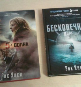 """Книги """"5-я волна"""" и """"Бесконечное море"""""""