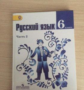 Учебник по русскому языку 6 класс. Часть 2