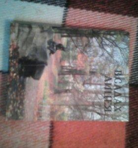 Книга о Царском селе, 1989г издания