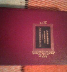 Декамерон, 1989г издан
