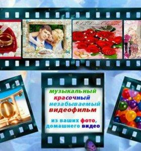 Видеофильм из фото/видео