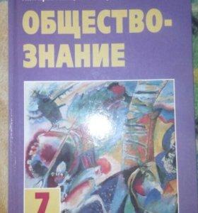 Учебник обществознание
