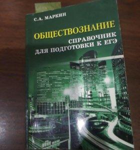 Справочник для ЕГЭ