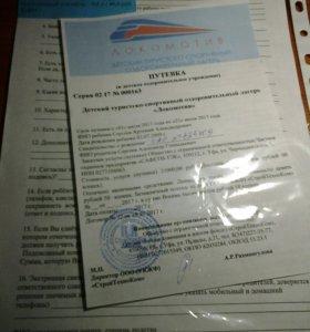 Продается горящая путевка в лагерь Локомотив