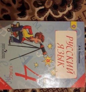 Продам учебники по русскому языку 2 части 4 класс